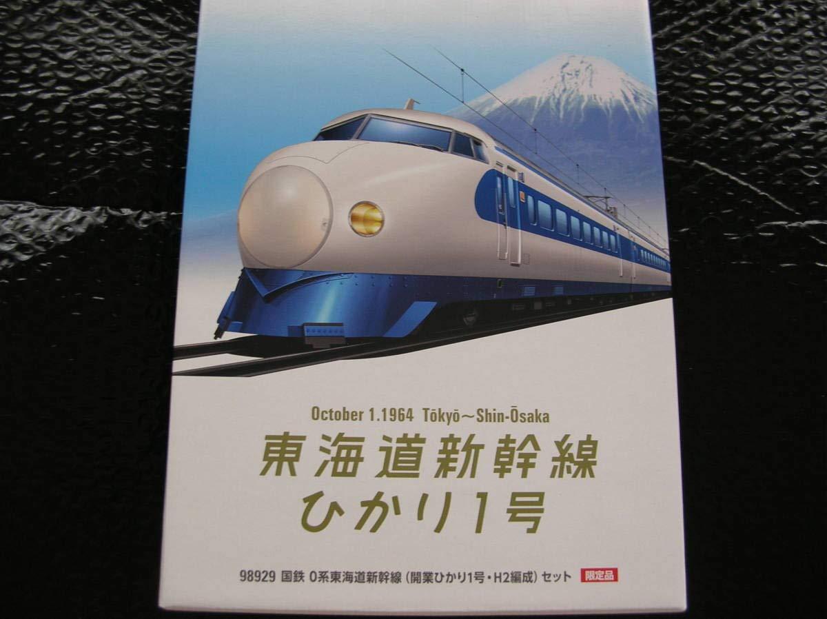 トミックス TOMIX 0系東海道新幹線 開業ひかり1号H2編成 セット限定品 B07PV1M784