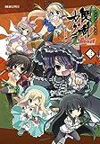 マジキュー4コマ 閃乱カグラ Burst -紅蓮の少女達-(3) (マジキューコミックス)