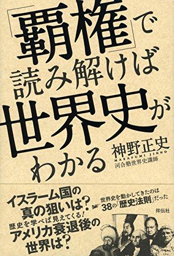 「覇権」で読み解けば世界史がわかる