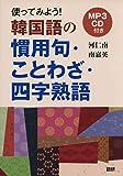 使ってみよう! 韓国語の慣用句・ことわざ・四字熟語 (<CDーROM>)
