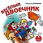 Vesyolyiy dvoechnik | Valentin Postnikov