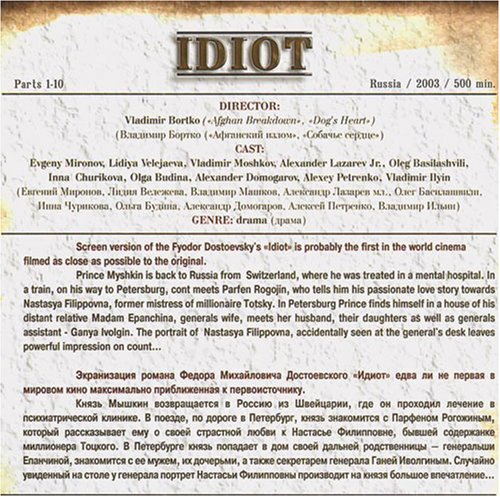 Amazoncom Idiot 4 Dvd Screen Version Of Fyodor