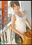 夕焼け素人宅配ソープ 03 [DVD]