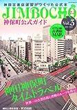 神保町公式ガイド Vol.3 (メディアパルムック)