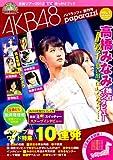 AKB48全国ツアー2012公式追っかけブック AKB48パパラッツィ Vol.1 (別冊週刊女性)