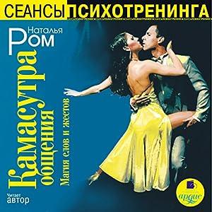 Kamasutra obshcheniya Audiobook