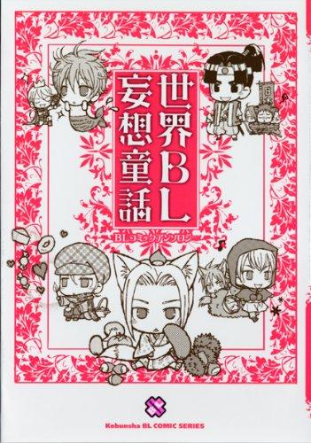 世界BL妄想童話 (kobunsha BLコミックシリーズ)