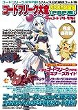 隔月刊コードフリークAR別冊 コードフリーク大全2009総集編 (PSP用)