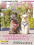 愛犬と行く旅2016~2017 (CARTOPMOOK)