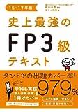 史上最強のFP3級テキスト 16-17年版