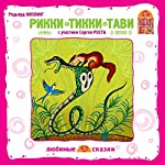 Rikki-Tikki-Tavi [Russian Edition] | Rudyard Kipling