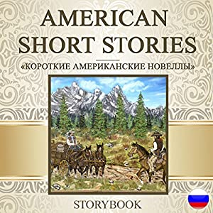 American Short Stories [Russian Edition] Audiobook