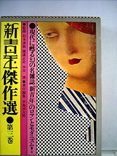 新青年傑作選〈第3巻〉恐怖・ユーモア小説編 (1969年)