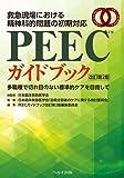 救急現場における精神科的問題の初期対応 PEECガイドブック―多職種で切れ目のない標準的ケアを目指して