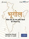Bhugol: Civil Sewa evam Rajya Stariya Sewaon ki Parikshawon Hetu