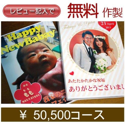 オリジナル写真入りカタログギフト 50500円コース B00DTL9OHC