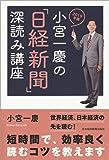 小宮一慶の「日経新聞」深読み講座 2019年版