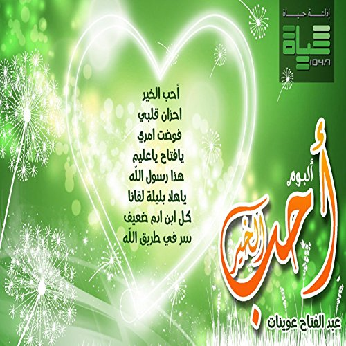 ahzan qalbi mp3