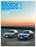 Motor Magazine (モーターマガジン) 2019年4月号 [雑誌]