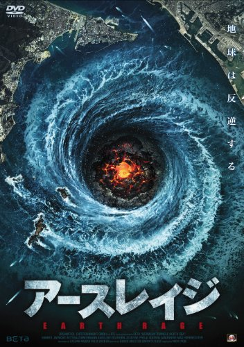 Movie - Bermuda Triangle North Sea [Japan DVD] ALBSD-1623