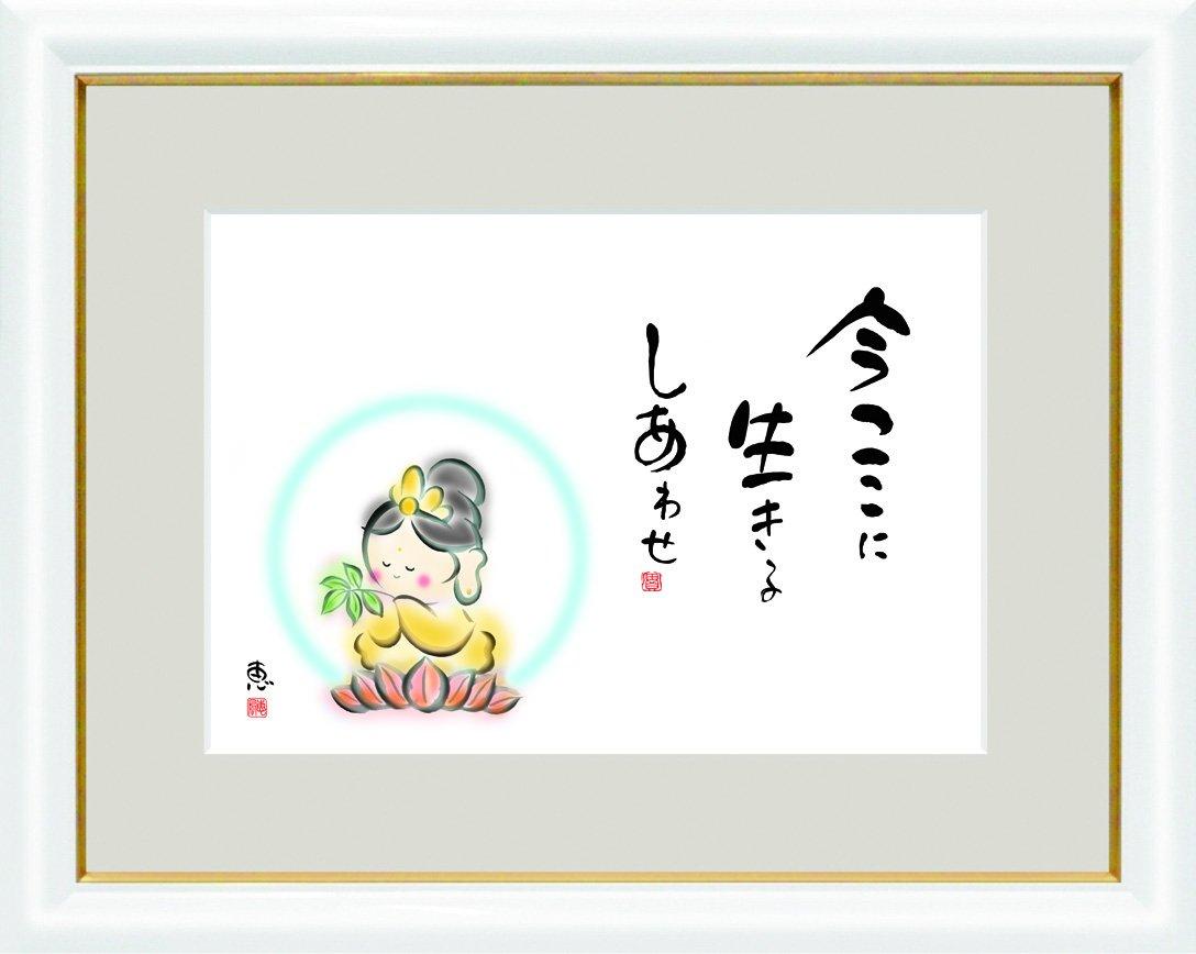 【こころの癒し絵01】しあわせカノンシリーズ 『今ここに生きる幸せ』 サイズ4種 (大(48X39.0cm)) B06VW5XR9Z 大(48X39.0cm) 大(48X39.0cm)