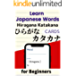 Learn Japanese Words Hiragana Katakana Card for Beginners ver.kindle: Hiragana Katakana Flash Card