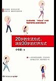 """20岁的生活方式,决定30岁的打开方式(入选福布斯中国""""30岁以下精英榜""""!励志随笔集!给浮躁的世界带来无尽的正能量!) (博集成功法则系列)"""