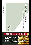 メディア・バイアス~あやしい健康情報とニセ科学~ (光文社新書)