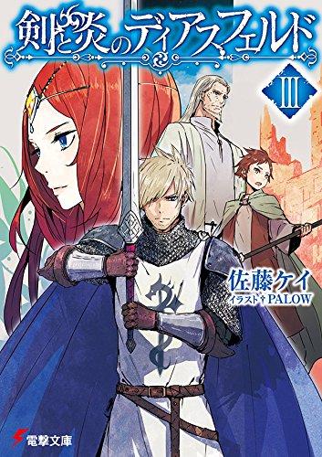 剣と炎のディアスフェルドIII (電撃文庫)