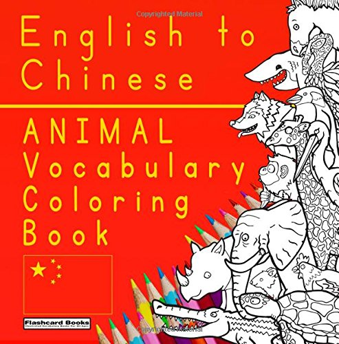 Dual Language Animal Vocabulary Coloring Book: Learn Chinese // Mandarin English to Chinese Coloring book for Kids