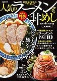 人気のラーメンと丼めし首都圏版 (ぴあMOOK)