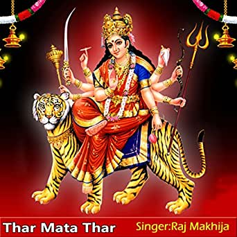 Sindhi mata song thar mata thar cover song by kamlesh kapoor 2016.