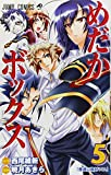 Medaka Box Vol. 5 (In Japanese)