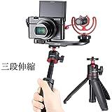 Ulanzi MT-08 三脚 自撮り棒 ビデオVLOG三脚 伸縮 RX100 M1-M6 A6400 GoPro8. 8Pro. 7. 6. 5などのカメラに対応