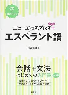 エスペラント小辞典 クロース装 | 三宅 史平 |本 | 通販 | Amazon