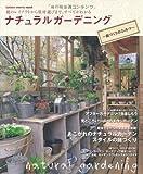 ナチュラルガーデニング-庭づくりのひみつ (学研インテリアムック)