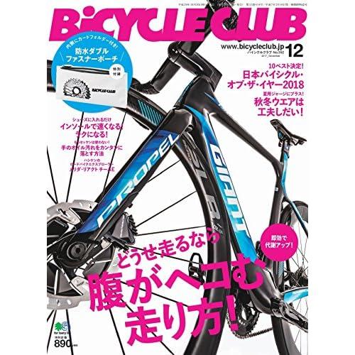 BiCYCLE CLUB 2017年12月号 画像 A
