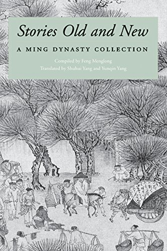 Ming Collection (Stories Old and New: A Ming Dynasty Collection (Ming Dynasty Collection (Paperback)))