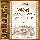 Mify klassicheskoj drevnosti. Zalozhniki ljubvi (       UNABRIDGED) by Heinrich Wilhelm Stoll Narrated by Mikhail Gouldan