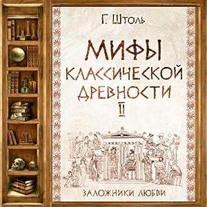 Mify klassicheskoj drevnosti. Zalozhniki ljubvi Audiobook