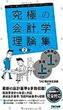 究極の会計学理論集 日商簿記1級・全経上級対策 第2版 (よくわかる簿記シリーズ)