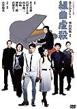 組曲虐殺 [DVD]