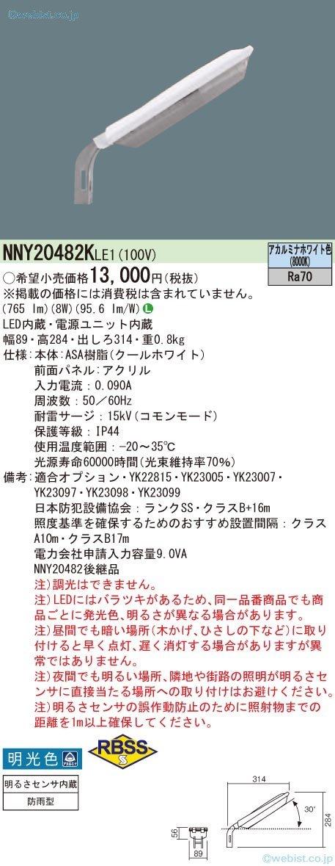 【10台セット】LED防犯灯10VA明るさセンサ内蔵  パナソニック(Panasonic) NNY20482KLE1 B07CHDSBQ2