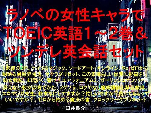 Amazon com: Light novel female chracter de TOEIC 1 and 2 and