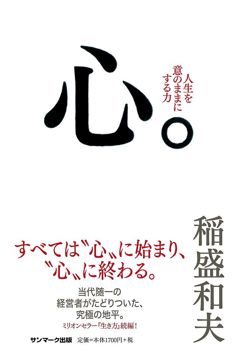 心。 | 稲盛和夫 |本 | 通販 | Amazon
