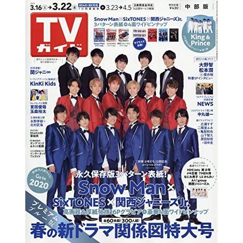 週刊TVガイド 2019年 3/22号 補足画像