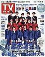 週刊TVガイド (中部版) 2019年 3/22 号 [雑誌]