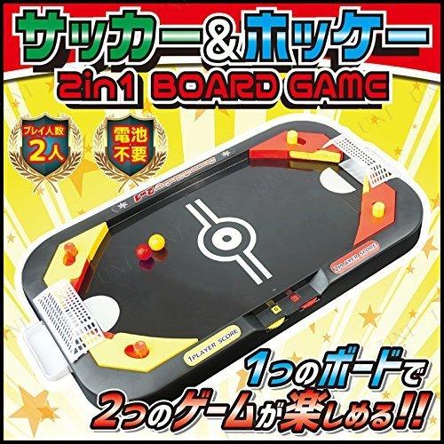 ハック サッカー&ホッケー~2in1 BOARD GAME~