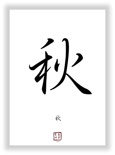 Autumn Chinese Japanese Kanji Calligraphy Font As Deco Decor Mural
