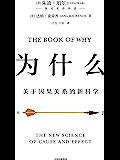 为什么(图灵奖获得者、贝叶斯网络之父集大成之作,超越大数据与深度学习,指明人工智能时代人类社会的演进方向)